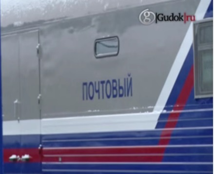 New Russian Federation Mail Trains