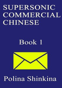 supersonic-commercial-chinese-book-1